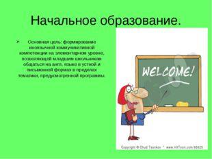 Начальное образование. Основная цель: формирование иноязычной коммуникативной