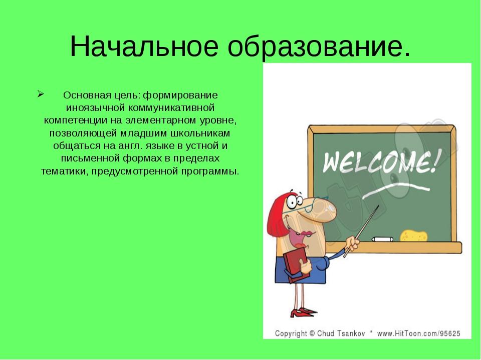 Начальное образование. Основная цель: формирование иноязычной коммуникативной...