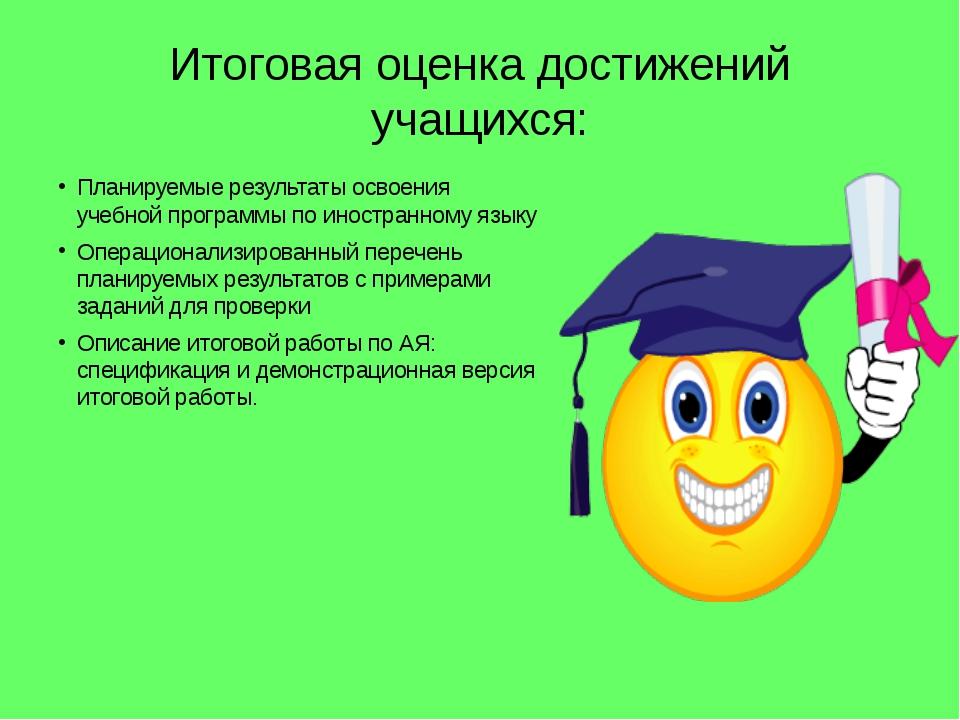 Итоговая оценка достижений учащихся: Планируемые результаты освоения учебной...