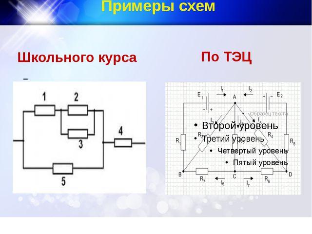 Примеры схем Школьного курса По ТЭЦ