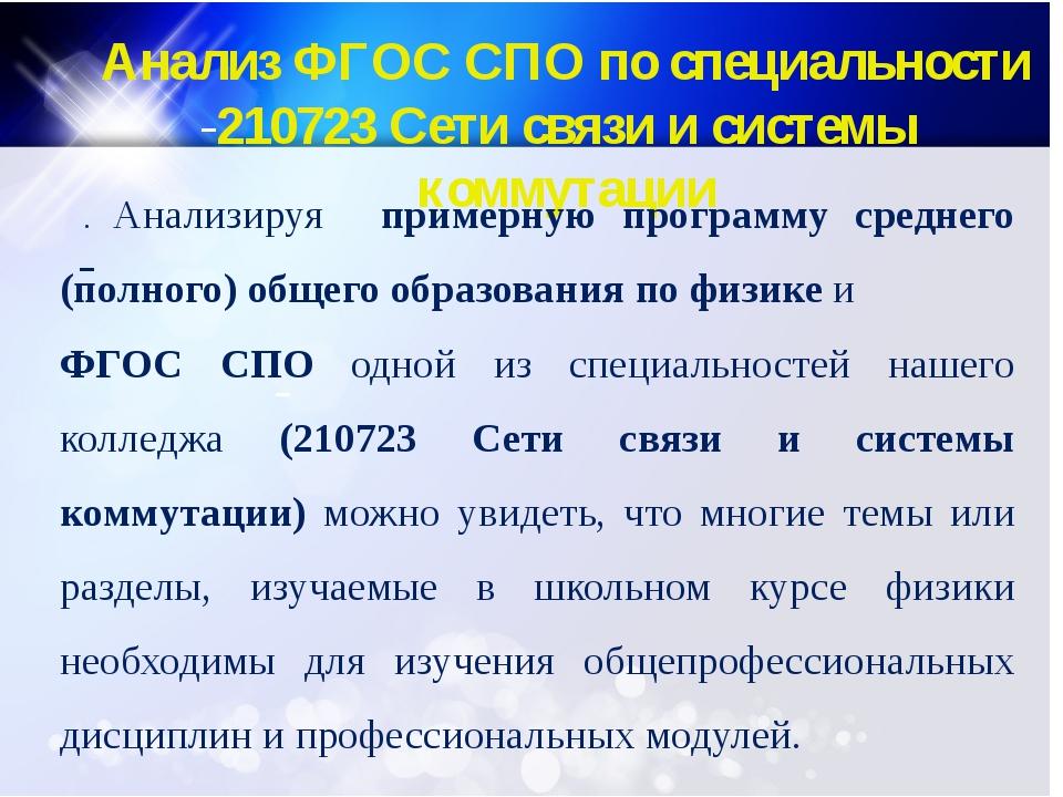 Анализ ФГОС СПО по специальности 210723 Сети связи и системы коммутации . Ан...