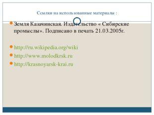 Ссылки на использованные материалы : Земля Казачинская. Издательство « Сибирс