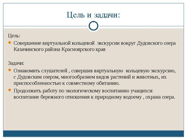 Цель и задачи: Цель: Совершение виртуальной кольцевой экскурсии вокруг Дудовс...