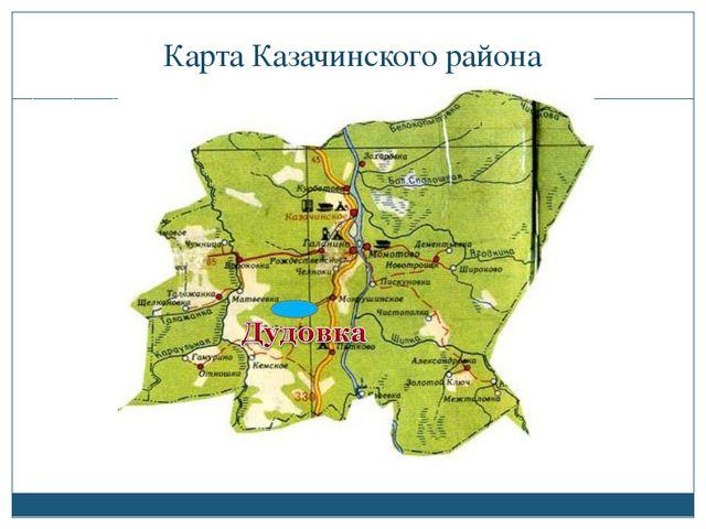 Карта Казачинского района