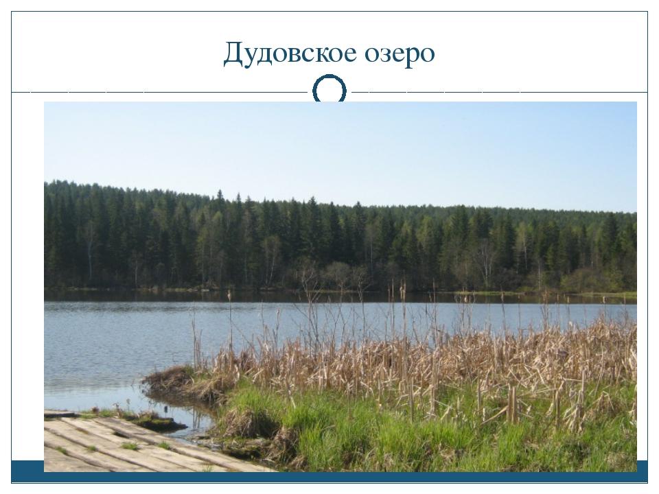 Дудовское озеро