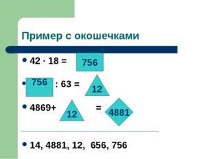 Пример с окошечками 42 · 18 = : 63 = 4869+ = 14, 4881, 12, 656, 756 756 756 1