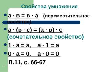 Свойства умножения а · в = в · а (переместительное свойство) а · (в · с) = (а