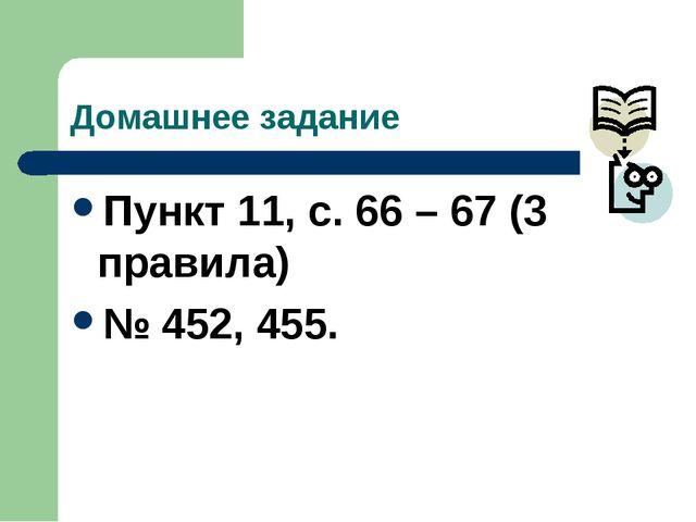 Домашнее задание Пункт 11, с. 66 – 67 (3 правила) № 452, 455.