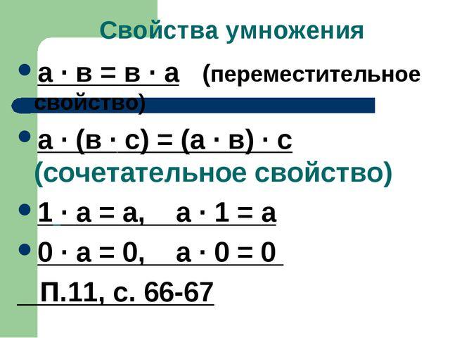 Свойства умножения а · в = в · а (переместительное свойство) а · (в · с) = (а...