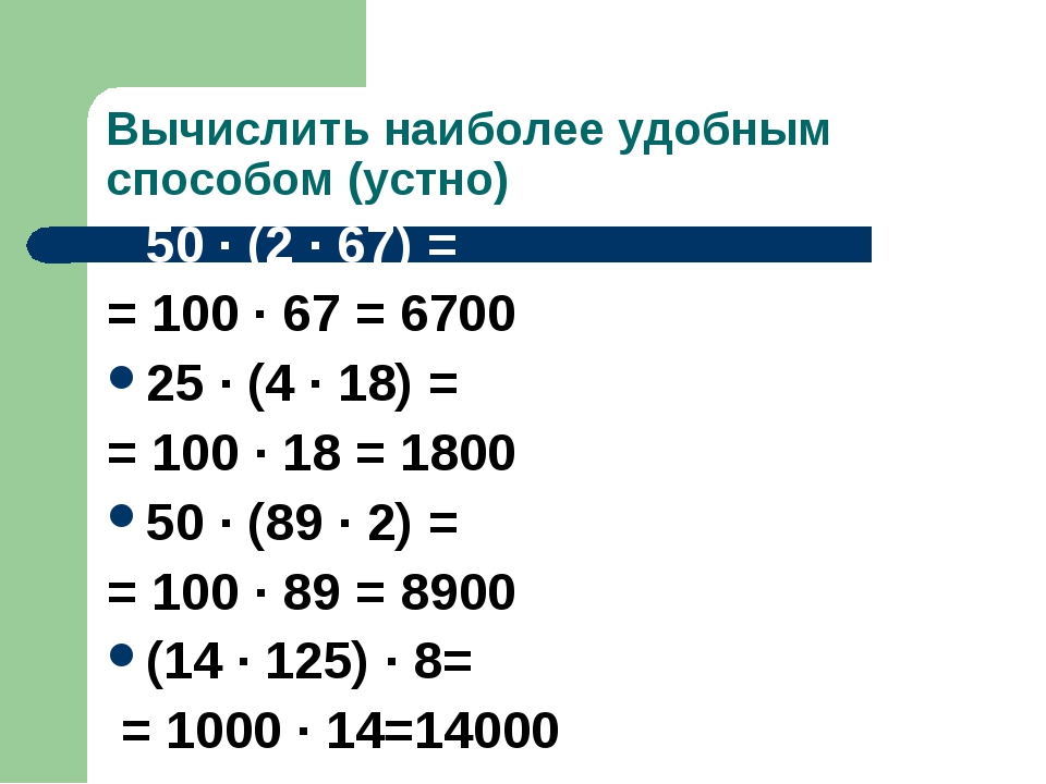 Вычислить наиболее удобным способом (устно) 50 · (2 · 67) = = 100 · 67 = 6700...