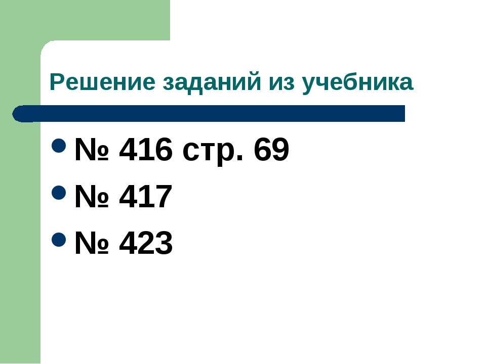 Решение заданий из учебника № 416 стр. 69 № 417 № 423