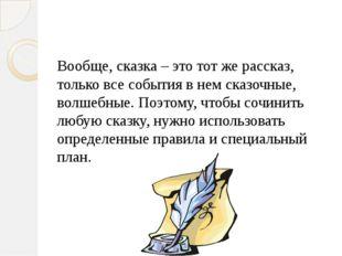 Вообще, сказка – это тот же рассказ, только все события в нем сказочные, вол