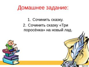 Домашнее задание: Сочинить сказку. Сочинить сказку «Три поросёнка» на новый л