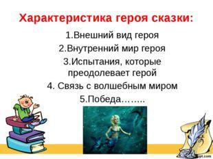 Характеристика героя сказки: 1.Внешний вид героя 2.Внутренний мир героя 3.Исп