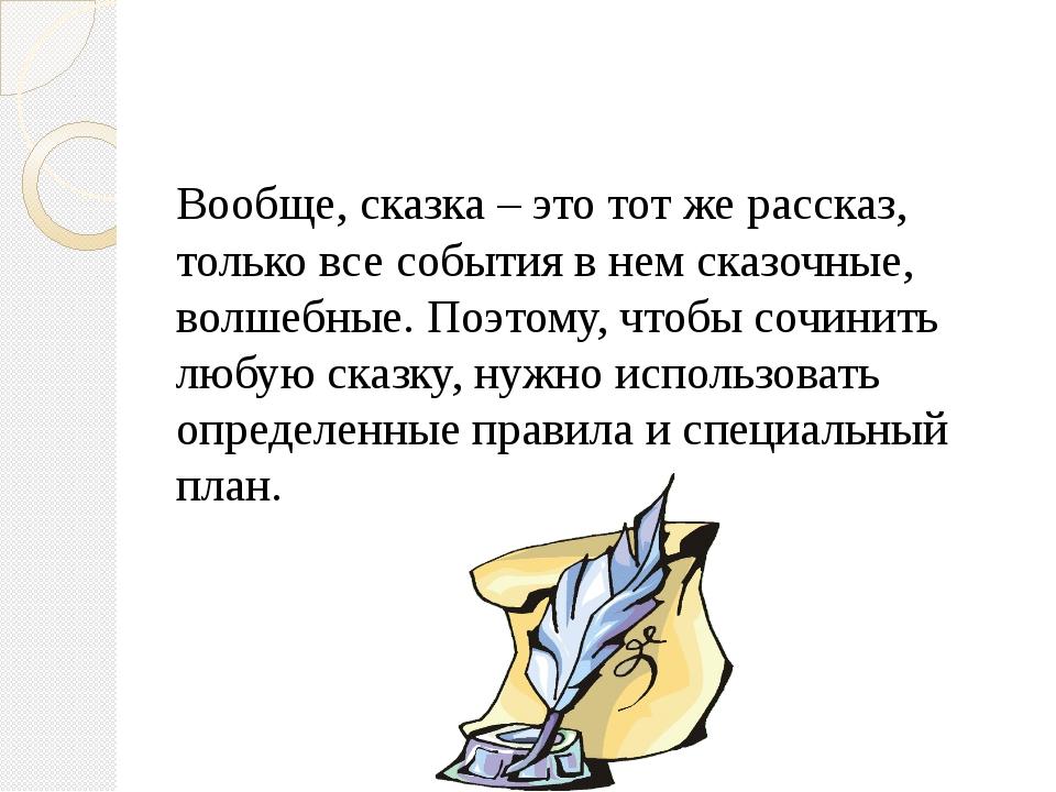Вообще, сказка – это тот же рассказ, только все события в нем сказочные, вол...