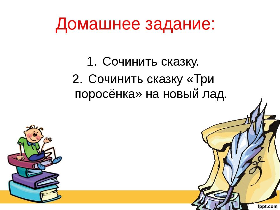 Домашнее задание: Сочинить сказку. Сочинить сказку «Три поросёнка» на новый л...