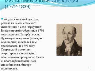 Михаил Михайлович Сперанский (1772-1839) государственный деятель, родился в с