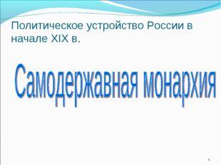 Политическое устройство России в начале XIX в. *
