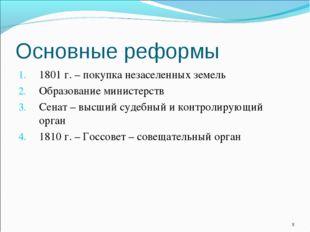 Основные реформы 1801 г. – покупка незаселенных земель Образование министерст