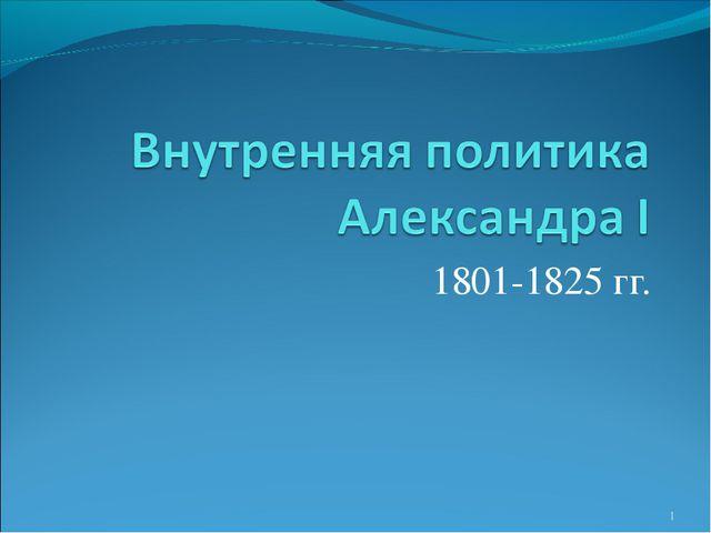 1801-1825 гг. *