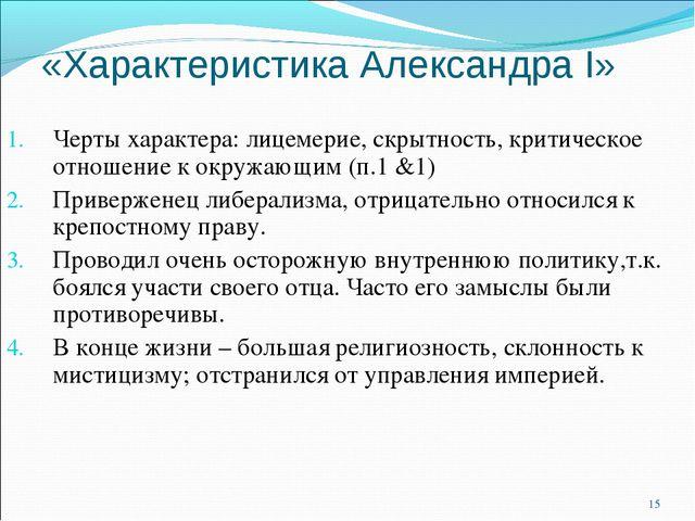 «Характеристика Александра I» Черты характера: лицемерие, скрытность, критиче...