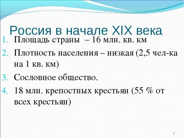 Россия в начале XIX века Площадь страны – 16 млн. кв. км Плотность населения...
