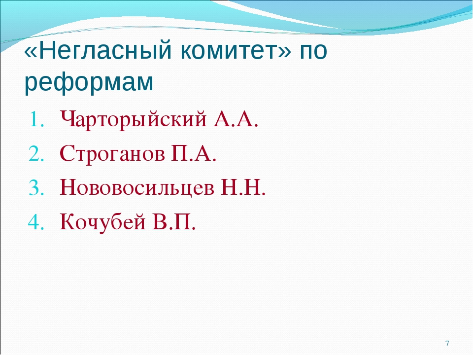 «Негласный комитет» по реформам Чарторыйский А.А. Строганов П.А. Нововосильце...