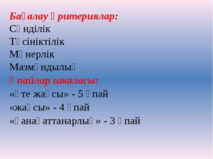 Бағалау қритериялар: Сәнділік Түсініктілік Мәнерлік Мазмұндылық Ұпайлар шкала