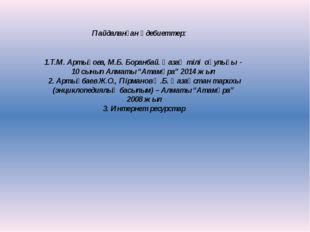 Пайдаланған әдебиеттер: 1.Т.М. Артықова, М.Б. Боранбай. Қазақ тілі оқулығы -