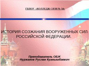 ГБПОУ «КОЛЛЕДЖ СЯЗИ № 54» Преподаватель ОБЖ Нуржанов Руслан Куанышбаевич  ИС