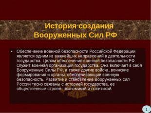 Обеспечение военной безопасности Российской Федерации является одним из важне