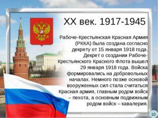 XX век. 1917-1945 Рабоче-Крестьянская Красная Армия (РККА) была создана согла
