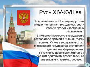 Русь XIV-XVII вв. На протяжении всей истории русским людям постоянно приходил