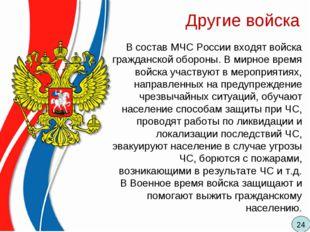Другие войска В состав МЧС России входят войска гражданской обороны. В мирное