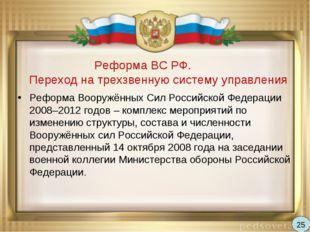 Реформа ВС РФ. Переход на трехзвенную систему управления Реформа Вооружённых