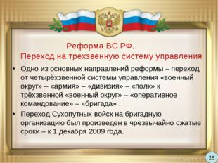 Реформа ВС РФ. Переход на трехзвенную систему управления Одно из основных на