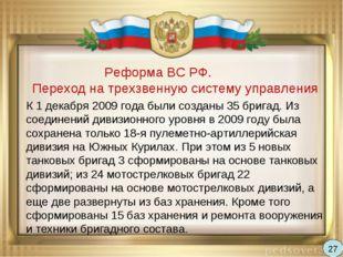 Реформа ВС РФ. Переход на трехзвенную систему управления К 1 декабря 2009 го