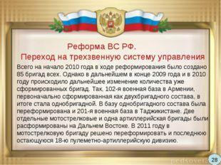 Реформа ВС РФ. Переход на трехзвенную систему управления Всего на начало 201