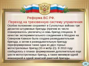 Реформа ВС РФ. Переход на трехзвенную систему управления Особое положение со