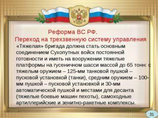 Реформа ВС РФ. Переход на трехзвенную систему управления «Тяжелая» бригада д
