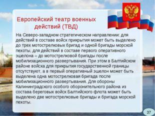 Европейский театр военных действий (ТВД) На Северо-западном стратегическом на