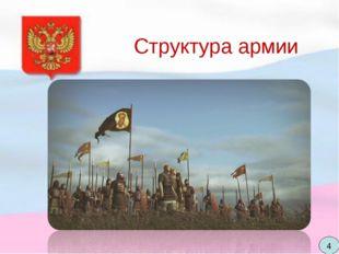 Структура армии Во второй половине XV века армия стала делиться на полки. Для