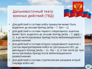 Дальневосточный театр военных действий (ТВД) Для действий в составе войск при
