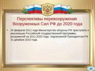 Перспективы перевооружения Вооруженных Сил РФ до 2020 года 24 февраля 2011 го