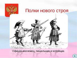 Полки нового строя В 1632 году в Московском государстве появились полки новог