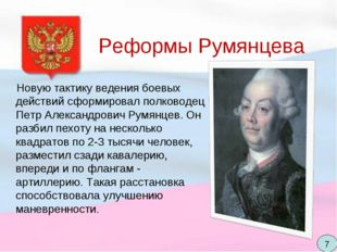 Реформы Румянцева Новую тактику ведения боевых действий сформировал полководе
