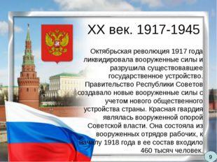 XX век. 1917-1945 Октябрьская революция 1917 года ликвидировала вооруженные с