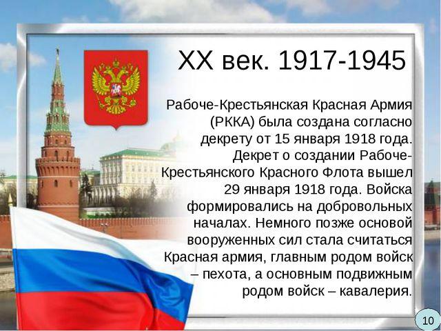 XX век. 1917-1945 Рабоче-Крестьянская Красная Армия (РККА) была создана согла...