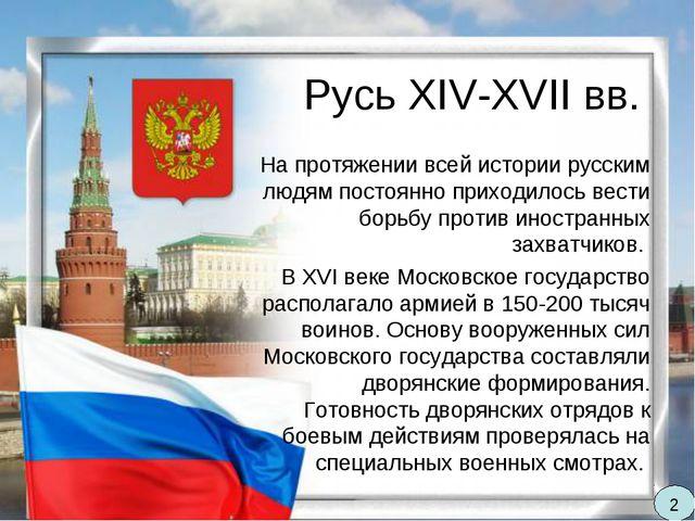 Русь XIV-XVII вв. На протяжении всей истории русским людям постоянно приходил...