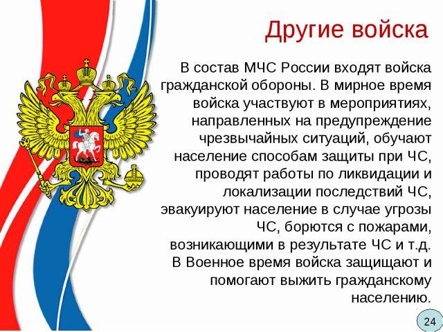 Другие войска В состав МЧС России входят войска гражданской обороны. В мирное...